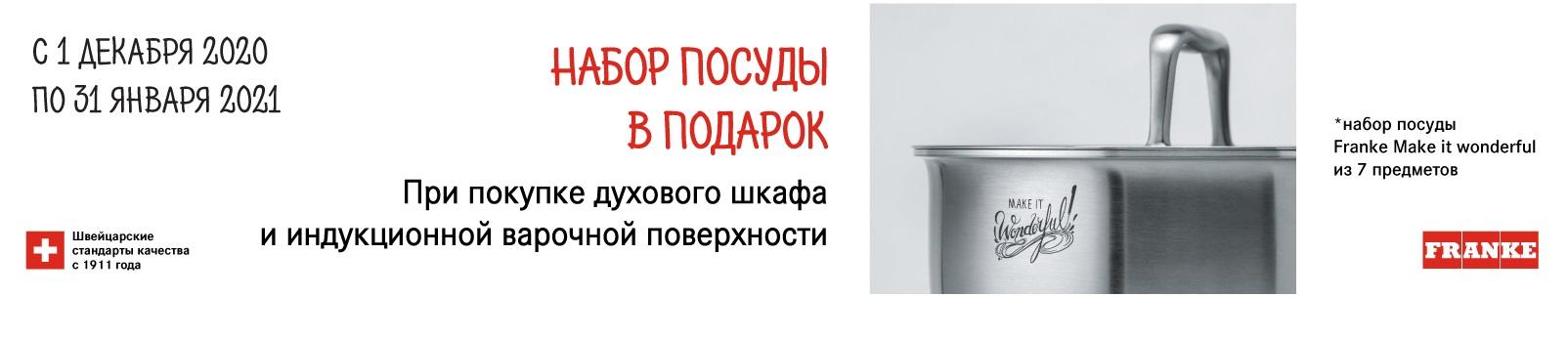 !!!!tablewaregift_franke_2020-21_new_1600x300