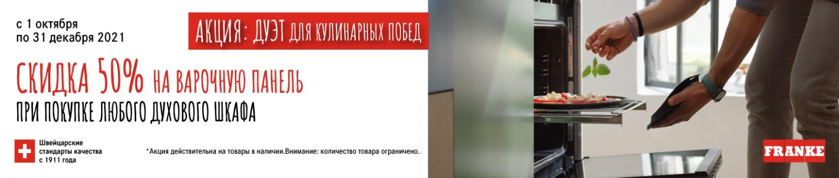 02.10.2021_1650x350varka