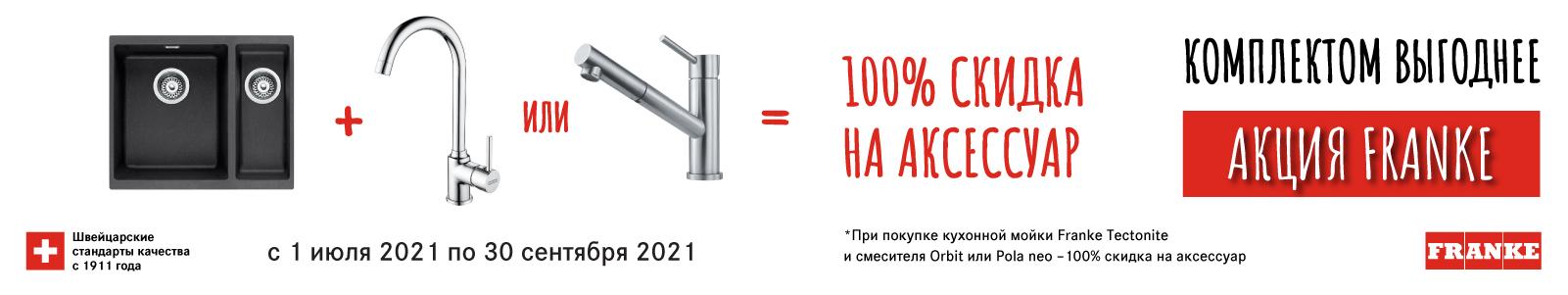 akcijakomplektomvygodnee_1600x300